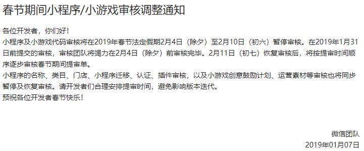 微信小程序将在春节期间暂停审核 开发者应提前准备更迭