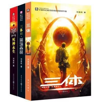 刘慈欣的《三体》三部曲