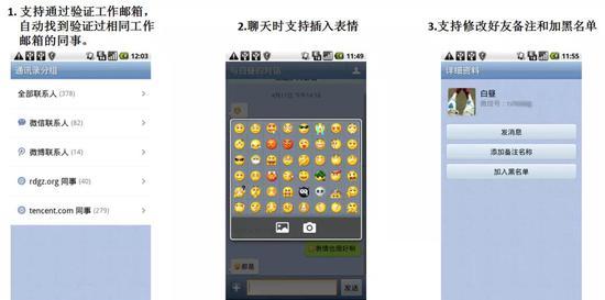 ▲微信1. 2 更新,图片来自:人人都是产品经理