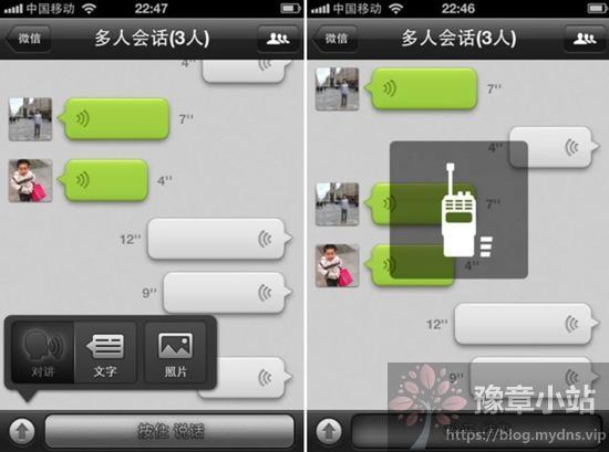 2. 0 版本新增功能:语音通讯功能、支持QQ邮箱提醒。