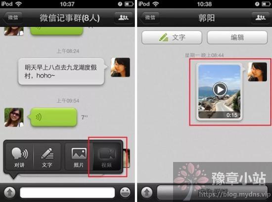 ▲2. 5 版本中新增发送视频功能