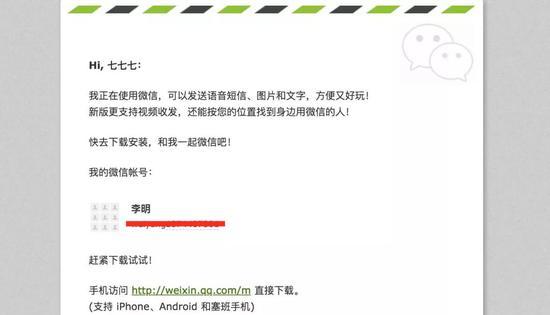 ▲在QQ邮箱中收到的微信推广邮件