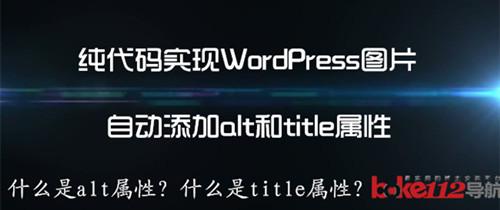 纯代码实现 WordPress 图片自动添加 alt 和 title 属性 WordPress 豫章小站
