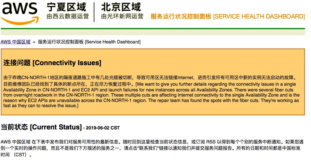 又一云厂商因光缆被切出故障,AWS中国近12小时大面积瘫痪