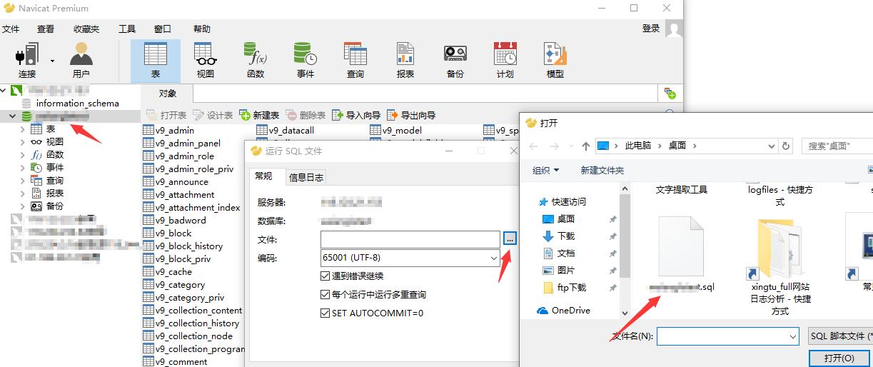 Navicat Premium软件导入导出管理mysql数据库