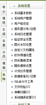 wordpress,dedecms,discuz添加备案号