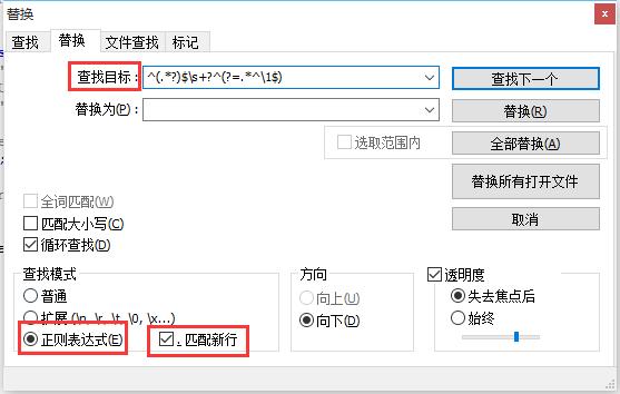利用notepad++编辑器去除文本重复字符