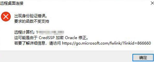 """远程桌面时出现""""身份验证错误,要求的函数不受支持""""解决办法"""
