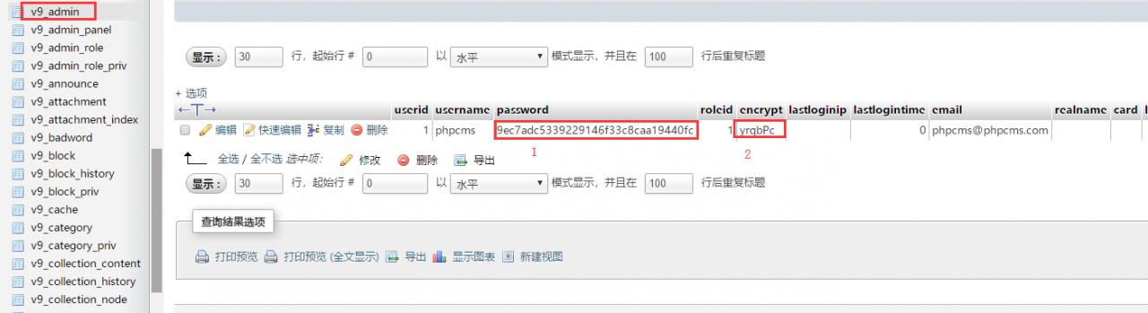 discuz,ecshop,shopex,dedecms等常见程序重置后台管理员密码方法