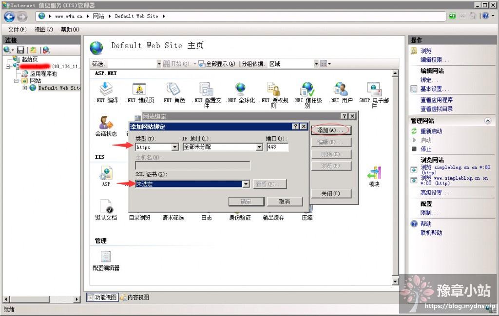 windows2008系统iis7泛域名证书多个网站部署问题
