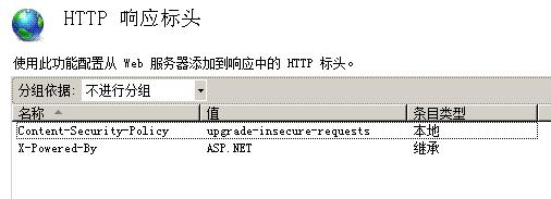 网站开启部署https后浏览器提示不安全,不出现绿色小锁