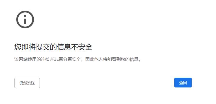 "chrome谷歌浏览器提示""您即将提交的信息不安全"" 的解决办法"