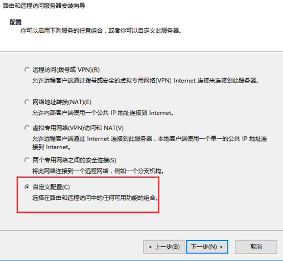 Windows Server 2016配置VPN服务器