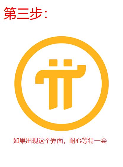 国外很火的区块链手机挖矿项目Pi Network,注册送1个PI币,完全免费